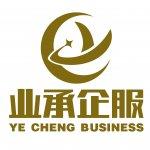 上海业承企服