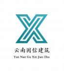 云南固信建筑工程有限公司