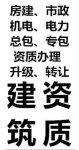 2021年郑州市电子智能化工程一级资质出售包变更过户