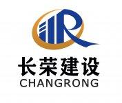 广州长荣建设工程咨询有限公司