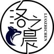 重庆洛之晨企业管理咨询有限公司