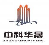 中科华晟(北京)企业管理有限公司