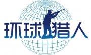 武汉环球猎人信息咨询有限公司
