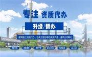 江苏市政二级资质转让,带专包
