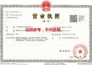 广州齐赢建筑工程咨询有限公司
