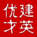 江苏建英信息技术有限公司