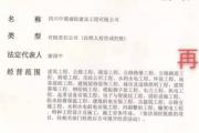 四川中蜀诚投建设工程有限公司