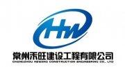 常州禾旺建设工程有限公司