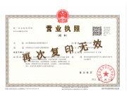 四川蓉城锦业企业管理有限公司