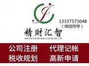 海南公司注册、代理记账、核定征收、资质办理