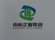 长沙南杭企业咨询管理有限公司
