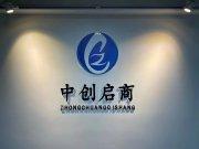 北京中创启商企业管理有限公司