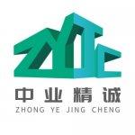 中业精诚北京工程咨询有限公司
