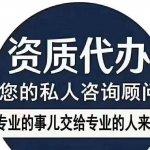 广东有单位需要办理建筑特级资质的吗