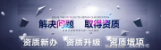 重庆设计资质乙升甲专业办理咨询类服务
