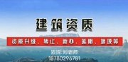 福建矿山三级资质办理
