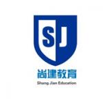 北京世纪尚建教育咨询有限公司