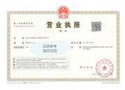 深圳市利程建设工程管理有限公司