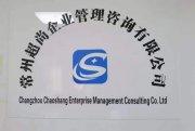 常州超尚企业管理咨询有限公司