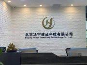 北京华宇建证科技有限公司
