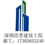 深圳浩景建筑公司